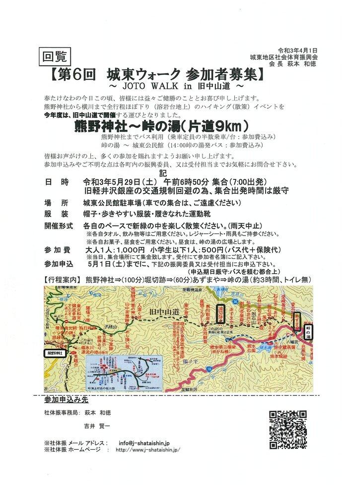 2021_05_29 城東ウォーク HPご案内.jpg