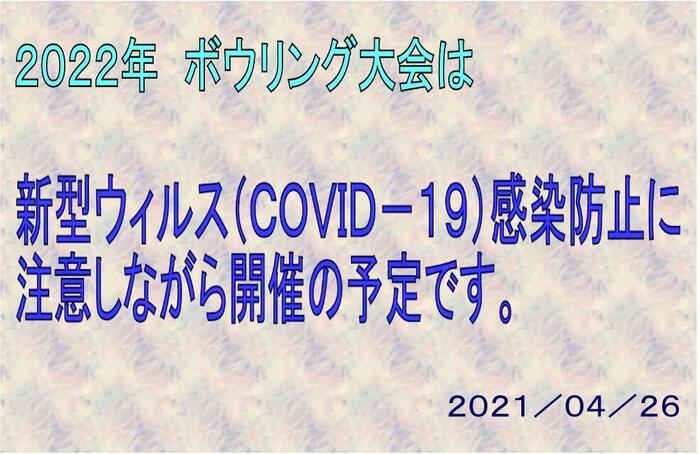 2021_04_26 ボウリング大会 開催 テロップ.jpg