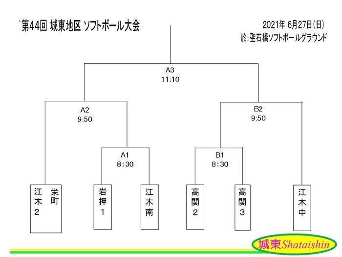 2021_06_27 ソフトボール対戦表 タイトル入り.jpg