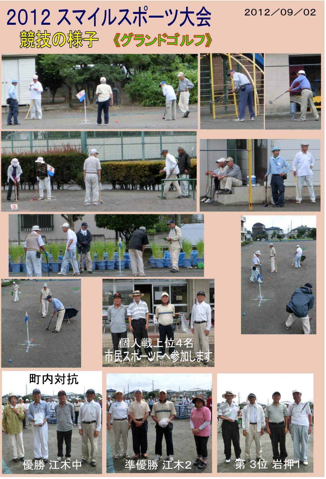 2012 競技速報(グランドゴルフ) A4版 .jpg