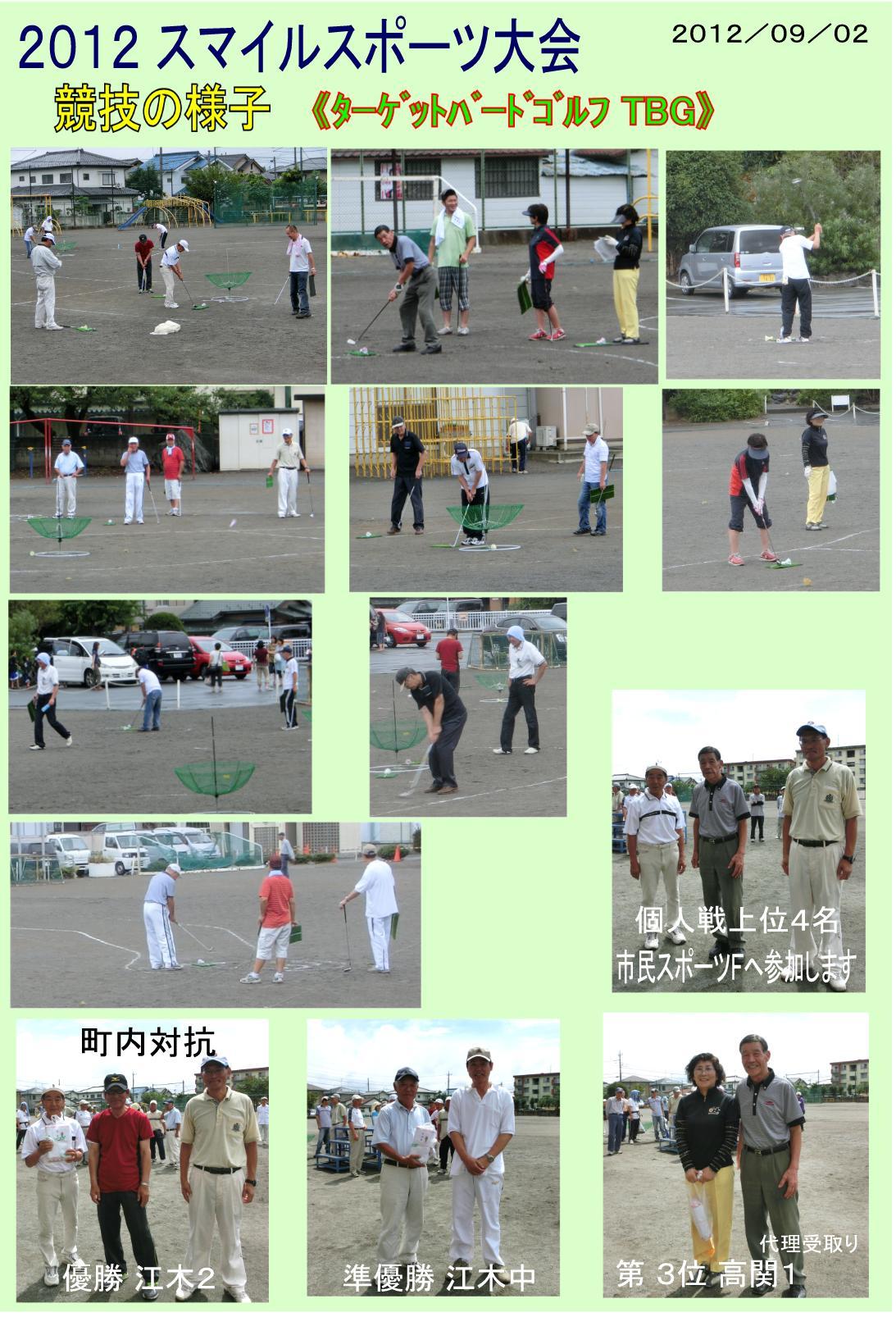 2012 競技速報(ターゲットバードG) A4版 .jpg